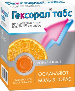 Гексорал Классик таб. д/рассас. Апельсин №16