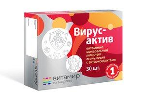 Вирусактив Комплекс витаминно-минеральный Осень/Весна таб. №30