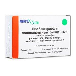 Пиобактериофаг поливалентный очищенный 20мл №4