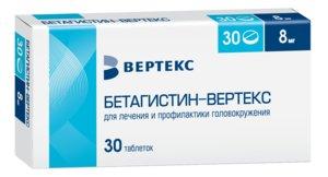 Бетагистин-Вертекс таб. 8мг №30