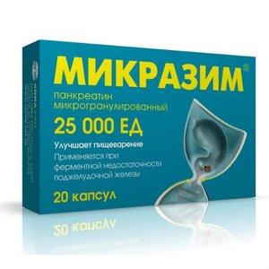 Микразим капс. 25000 ЕД №20