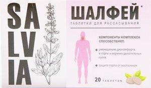 Шалфей таб. №20