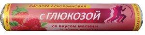 Аскорбинка с глюкозой таб. 0.025г №14 малина
