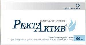 Ректактив супп. рект. 100мг №10