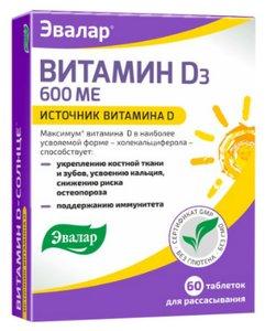 Витамин Д3 Солнце таб. №60