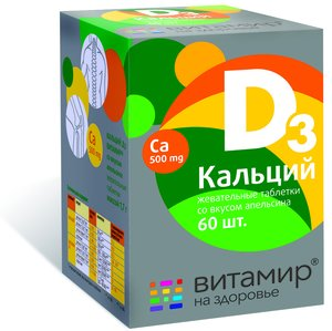 Витамир Кальций Д3 таб. жеват. Апельсин №60