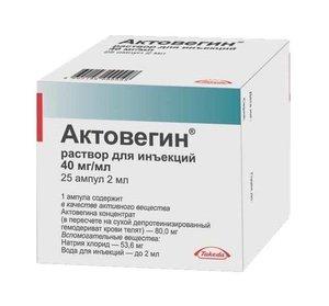Актовегин р-р д/ин. 40мг/мл 2мл №25