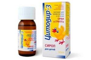 Цитовир 3 сироп детский 50мл