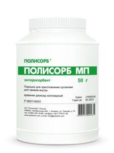 Полисорб МП пор. д/сусп. внутр. 50г