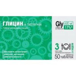 Глицин таб. №50