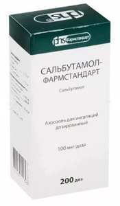 Сальбутамол-Фармстандарт аэроз. 100мкг/доза 200доз