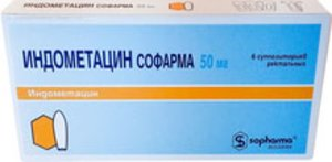 Индометацин-Софарма супп. рект. 50мг №6