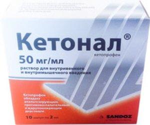 Кетонал р-р в/в в/м 50мг/мл 2мл №10