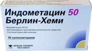 Индометацин-Берлин-Хеми супп. рект. 50мг №10