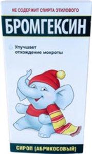Бромгексин сироп 100мл абрикос (б/спирта)