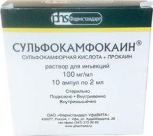 Сульфокамфокаин р-р д/ин. 10% 2мл №10