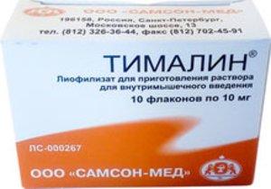 Тималин лиоф в/м 10мг 2мл №10