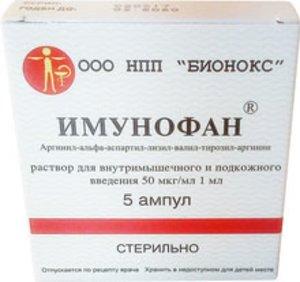 Имунофан р-р в/в и в/м 45мкг/мл 1мл №5