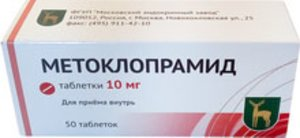 Метоклопрамид таб. 10мг №50