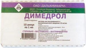 Димедрол р-р в/в и в/м 1% 1мл №10