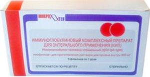 КИП (Иммуноглобулин комплексный) лиоф. д/приема внутрь 300мг №5