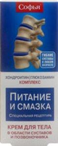 Софья крем д/тела Хондроитин Глюкозамин комплекс 125мл