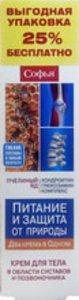 Софья крем д/тела Пчелиный яд/ Хондроитин Глюкозамин Комплекс 125мл