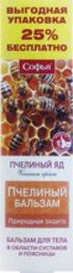 Софья бальзам д/тела Пчелиный яд 125мл