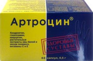 Артроцин капс. №60