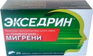 Экседрин таб. п/о №20