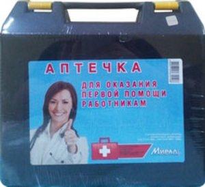 Аптечка д/оказания первой помощи работникам