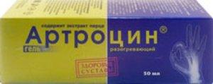 Артроцин гель д/тела Красный перец/Эфирные масла 50 мл
