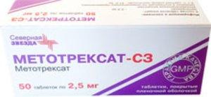 Метотрексат таб. п/о 2.5мг №50