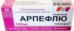 Арпефлю таб. п/о 100мг №30