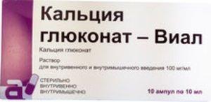 Кальция глюконат Виал р-р в/в и в/м 10% 10мл №10