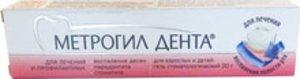 Метрогил Дента гель д/десен 20г