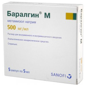 Баралгин М р-р в/в и в/м амп 5мл №5