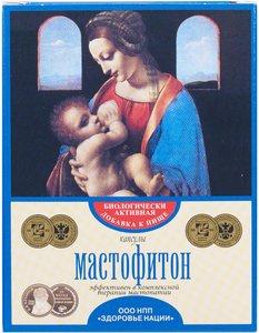 Мастофитон капс. 0.45г №30