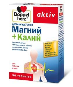 Доппельгерц Актив Магний+Калий таб. №30