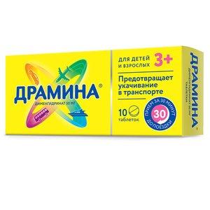 Драмина таб. 50мг №10