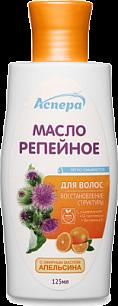 Масло репейное Аспера с эф.м. Апельсина 125мл