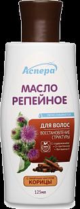 Масло репейное Аспера с эф.м. Корицы 125мл