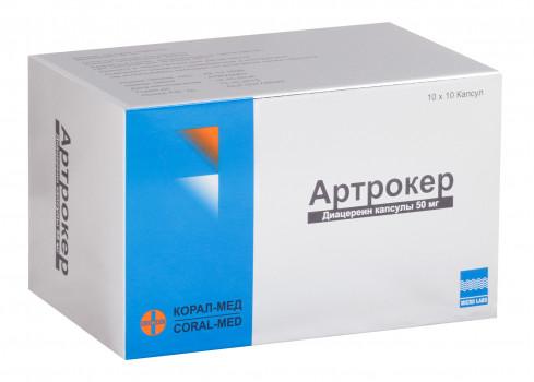 Артрокер капс. 50мг №100