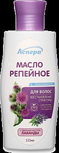 Масло репейное Аспера с эф.м. Лаванды 125мл