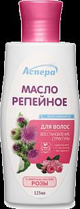 Масло репейное Аспера с эф.м. Розы 125мл