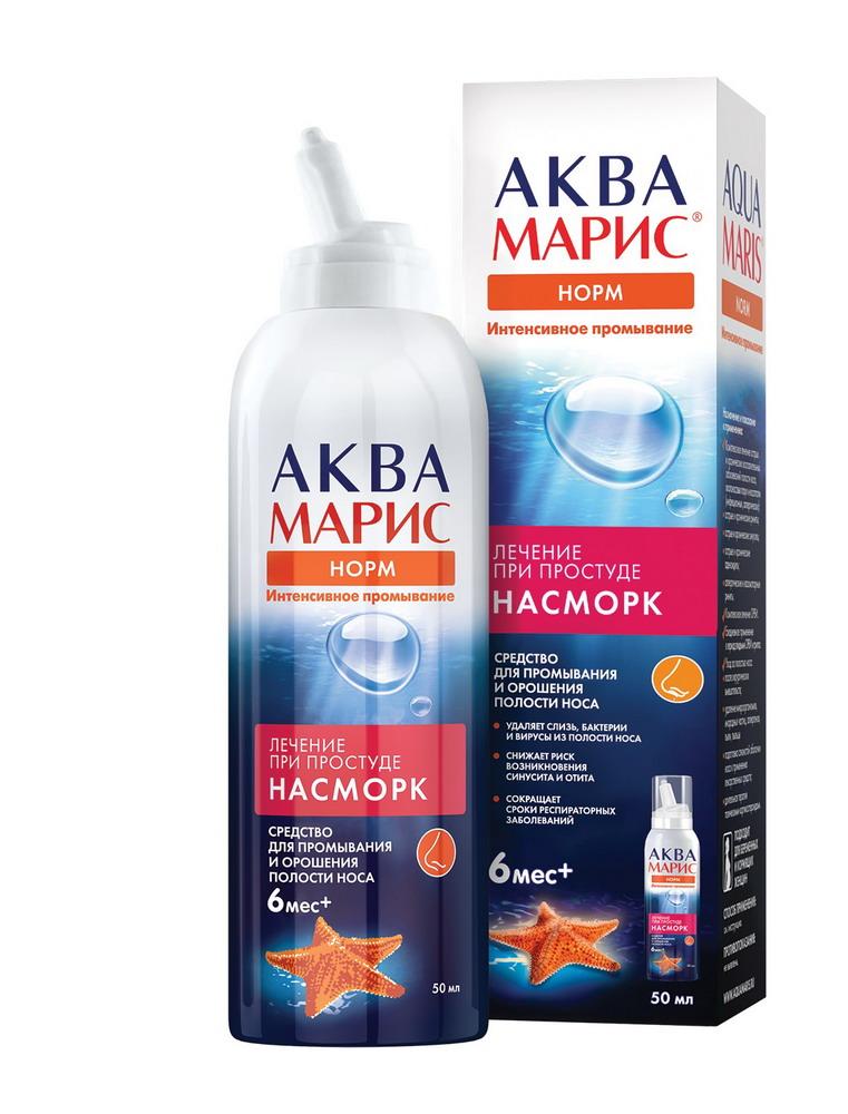 Аква Марис Норм интенсивное промывание спрей 50мл