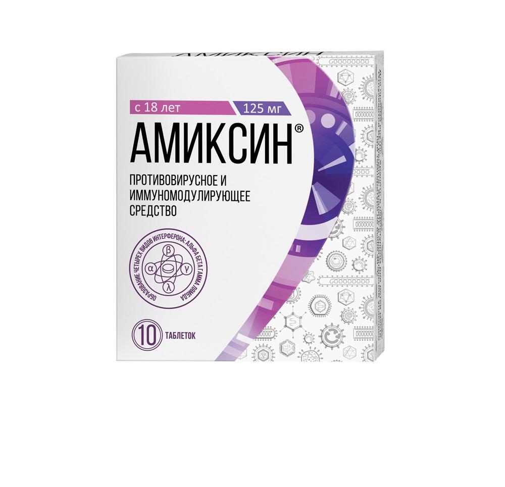 Амиксин таб. п/о 125мг №10
