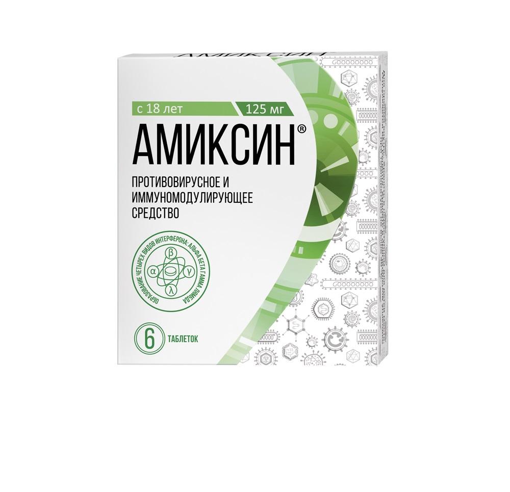 Амиксин таб. п/о 125мг №6