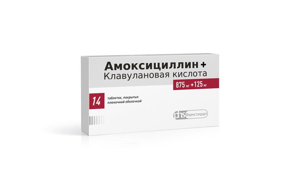 Амоксициллин+Клавулановая кислота таб. п/о 875мг+125мг №14