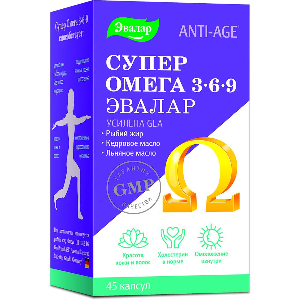Анти-Эйдж Омега 3-6-9 Эвалар капс. 1200мг №45